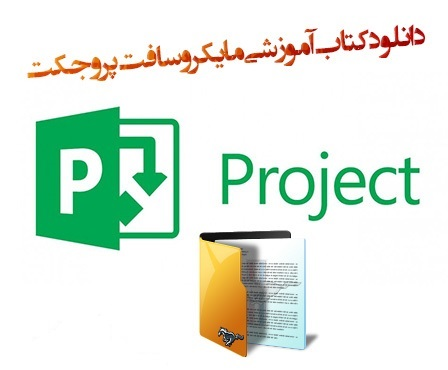 کتاب آموزش فارسی مایکروسافت پروجکت