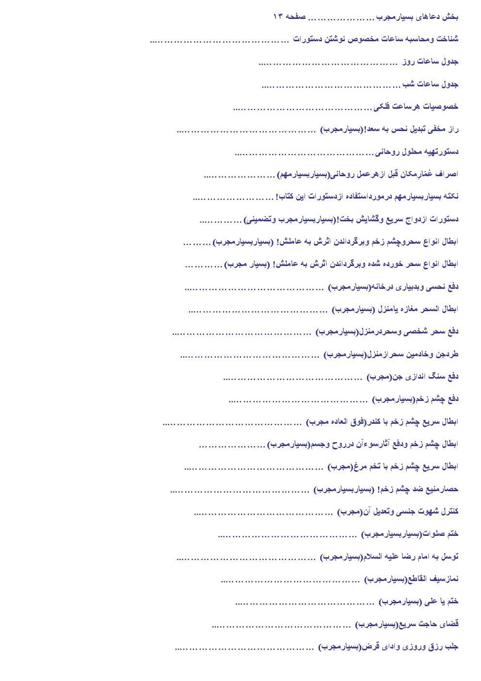 کتاب مجربات باقر pdf