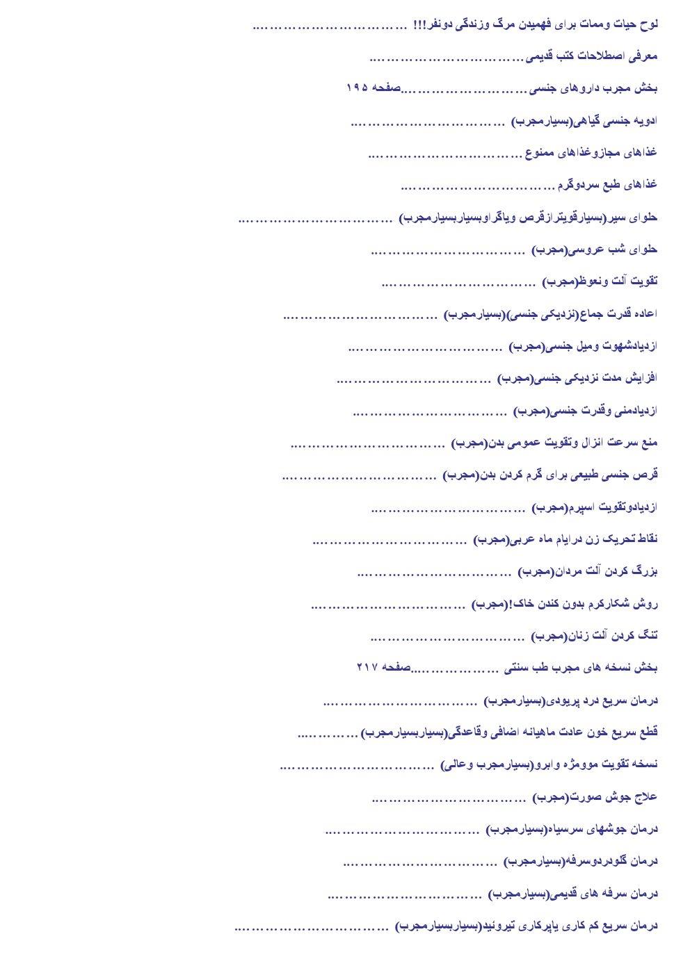کتاب مجربات باقر فارسی