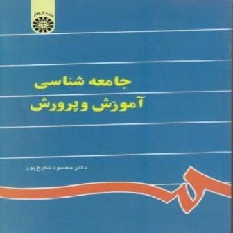 دانلود خلاصه کتاب جامعه شناسی آموزش و پرورش محمود شارع پور