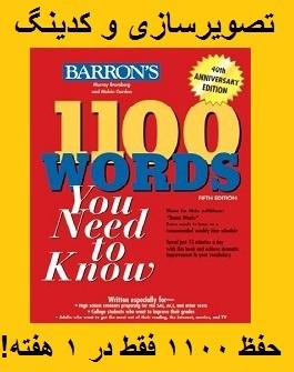جزوه کدبندی 1100 واژه ی بارونز