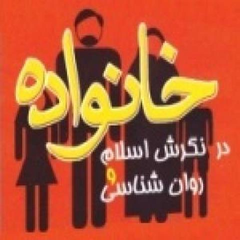 دانلود رایگان کتاب خانواده در نگرش اسلام و روانشناسی