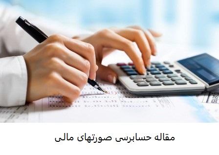 مقاله حسابرسی صورتهای مالی