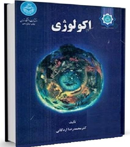 دانلود جزوه خلاصه کتاب اکولوژی عمومی دکتر اردکانی pdf
