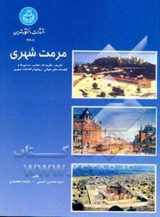 دانلود خلاصه کتاب مرمت شهری حبیبی و مقصودی