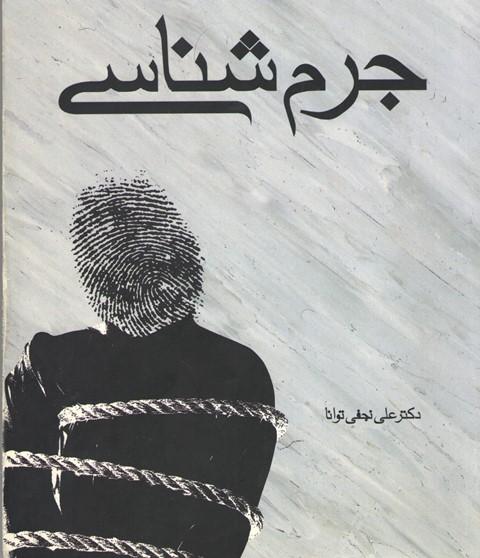 دانلود خلاصه کتاب جرم شناسی دکتر علی نجفی توانا