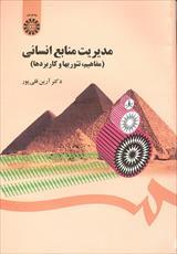 کتاب مدیریت منابع انسانی تألیف دکتر آرین قلی پور (خلاصه)