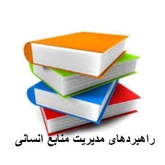 دانلود کتاب راهبردهای مدیریت منابع انسانی