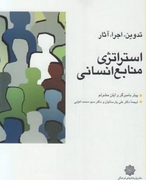 دانلود کتاب استراتژی منابع انسانی بامبرگر و مشولم (خلاصه)