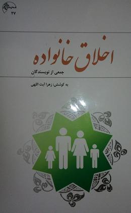 خلاصه اخلاق خانواده زهرا آیت اللهی pdf