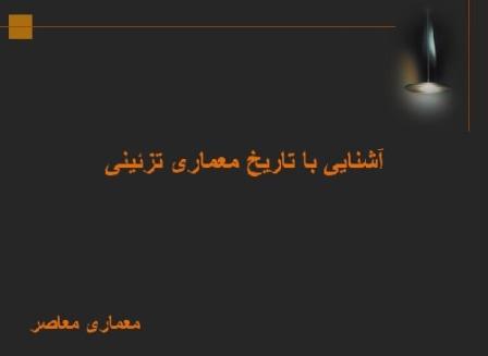 مقاله آشنایی با تاریخ معماری تزئینی {معماری معاصر}