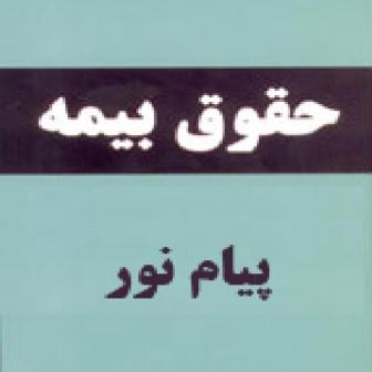 دانلود کتاب حقوق بیمه پیام نور