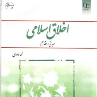 خلاصه کتاب اخلاق اسلامی محمد داودی