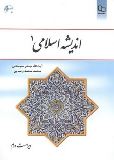 دانلود کتاب اندیشه اسلامی 1 سبحانی