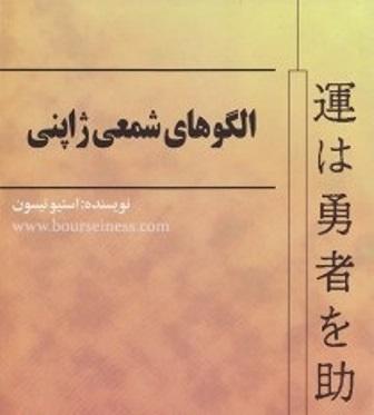 دانلود کتاب الگوهای شمعی ژاپنی استیو نیسون