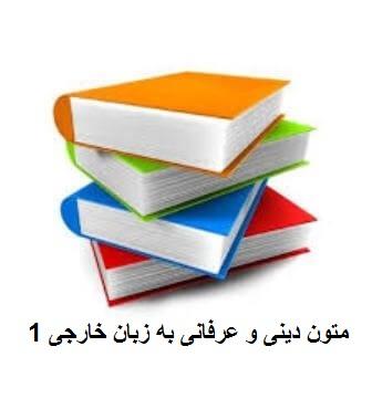 دانلود نمونه سوالات متون دینی و عرفانی به زبان خارجی 1