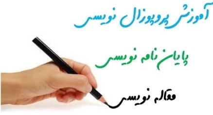 دانلود آموزش پایان نامه نویسی پروپوزال نویسی ومقاله نویسی