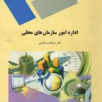 دانلود خلاصه کتاب مدیریت سازمانهای محلی و شهرداریها - دکتر طاهری