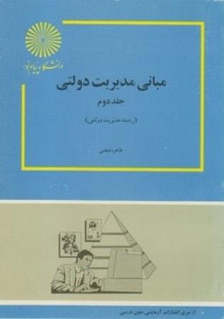 دانلود کتاب مبانی مدیریت دولتی 2 پیام نور