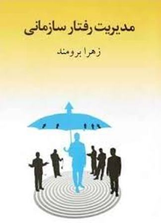 دانلود کتاب مدیریت رفتار سازمانی زهرا برومند - خلاصه