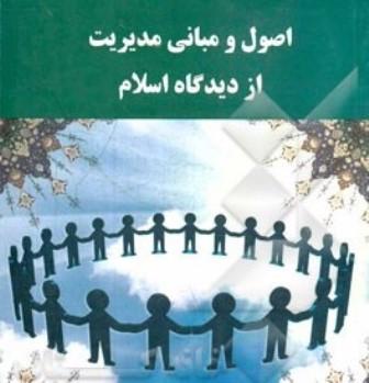 خلاصه کتاب اصول و مبانی مدیریت از دیدگاه اسلام