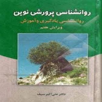 کتاب روانشناسی پرورشی pdf