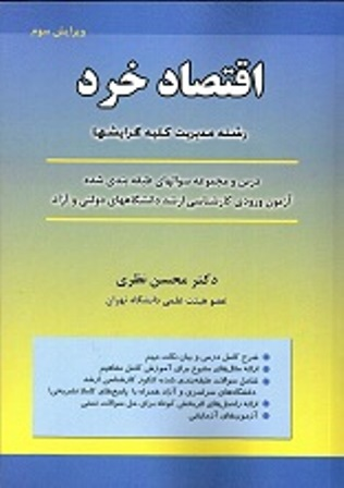 خلاصه کتاب اقتصاد خرد محسن نظری