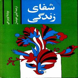 ترجمه فارسی کتاب شفای زندگی لوییز هی