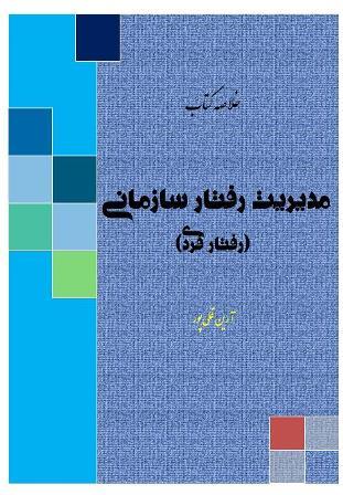 خلاصه کتاب مدیریت رفتار سازمانی آرین قلی پور