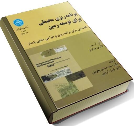 دانلود کتاب برنامه ریزی محیطی برای توسعه زمین (خلاصه) pdf