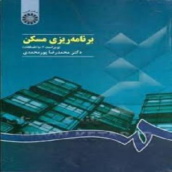 دانلود خلاصه کتاب برنامه ریزی مسکن پورمحمدی