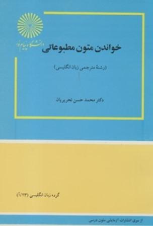 دانلود خلاصه کتاب خواندن متون مطبوعاتی