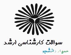 نمونه سوال درس ساخت زبان فارسی ارشد
