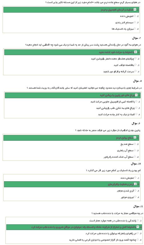 نمونه سوالات آیین نامه مقدماتی راهنمایی و رانندگی 97