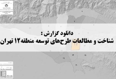 گزارش شناخت و مطالعات طرح های توسعه منطقه 12 تهران