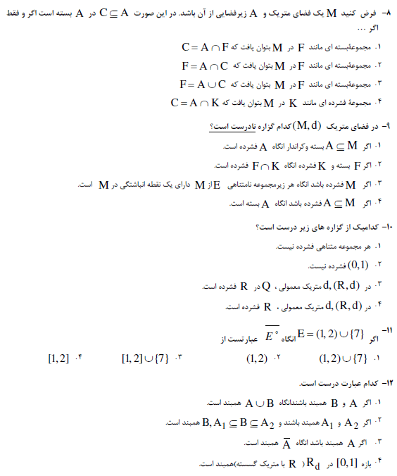 نمونه سوالات دبیری ریاضی