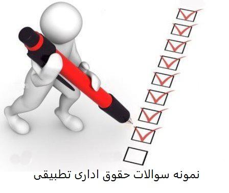دانلود نمونه سوالات حقوق اداری تطبیقی