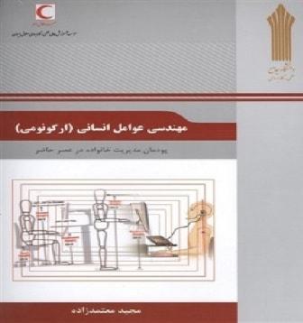 Sample engineering questions Human factors ergonomics - نمونه سوالات مهندسی عوامل انسانی ارگونومی