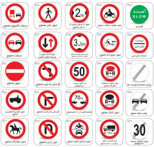 نمونه سوالات آیین نامه اصلی راهنمایی و رانندگی 96