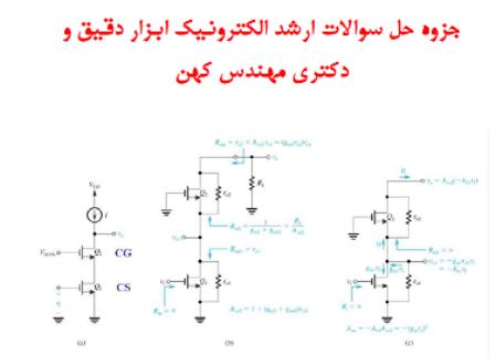 جزوه حل نمونه سوالات الکترونیک ابزار دقیق ارشد و دکتری مهندس کهن