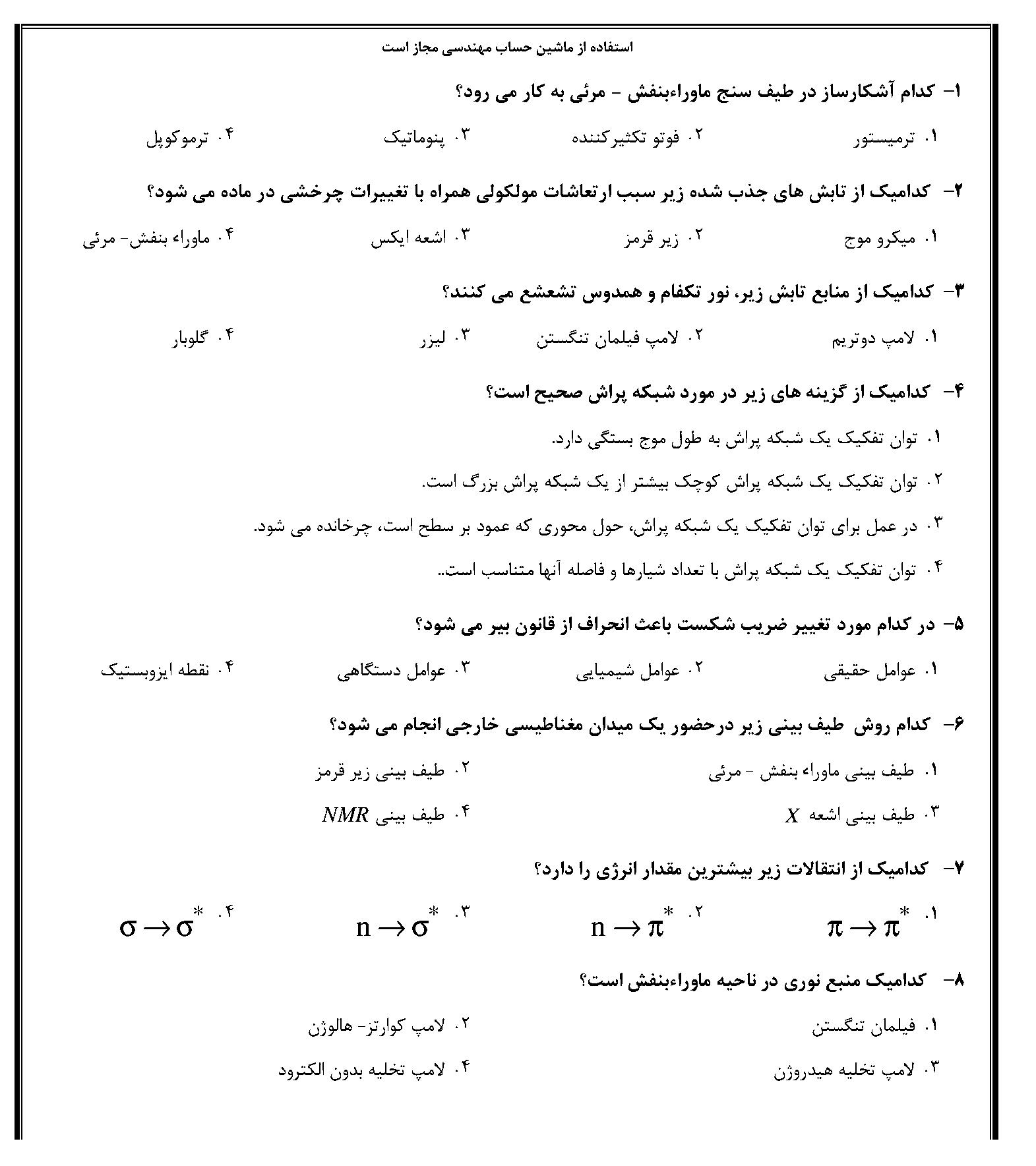 دانلود نمونه سوالات دبیر شیمی آموزش و پرورش 97