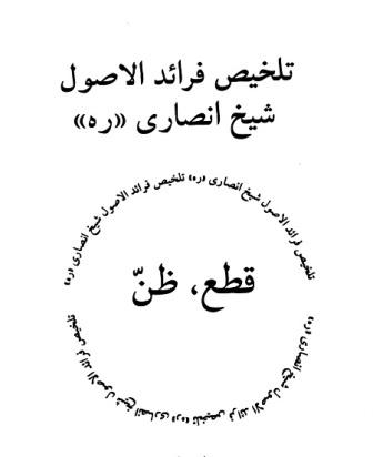 کتاب رسائل شیخ انصاری