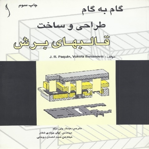 دانلود کتاب گام به گام طراحی و ساخت قالبهای برش