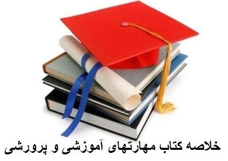 خلاصه کتاب مهارتهای آموزشی و پرورشی (روشها و فنون تدریس) شعبانی