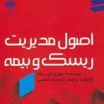 دانلود خلاصه کتاب اصول مدیریت ریسک و بیمه