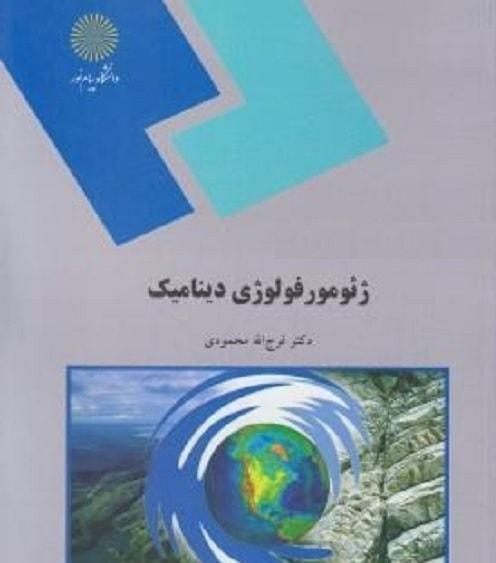 دانلود خلاصه کتاب ژئومورفولوژی دینامیک