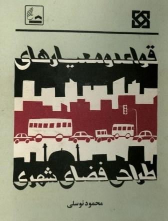 دانلود خلاصه کتاب قواعد و معیارهای طراحی شهری توسلی