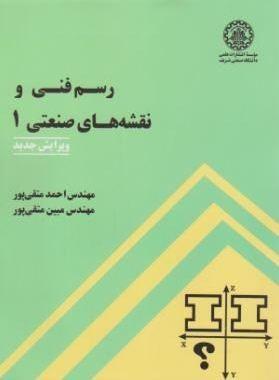 پاسخنامه کتاب رسم فنی ونقشه های صنعتی ۱