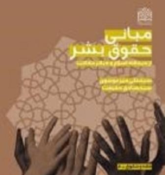 خلاصه کتاب مبانی حقوق بشر از دیدگاه اسلام