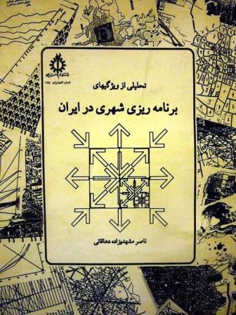 دانلود کتاب تحلیلی از ویژگی های برنامه ریزی شهری در ایران (خلاصه)